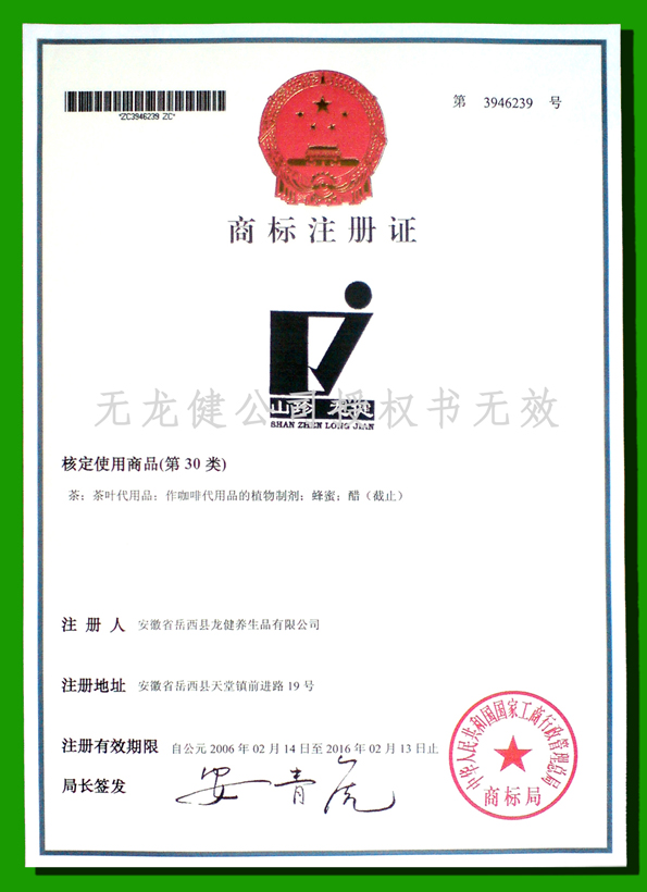 山珍龙健商标注册证
