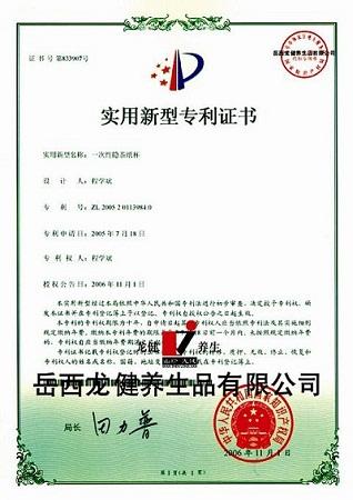 原瓶装饮料专利证书