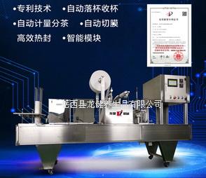 龙健卧式2工位YCB-2G-88全自动流水线隐茶杯设备