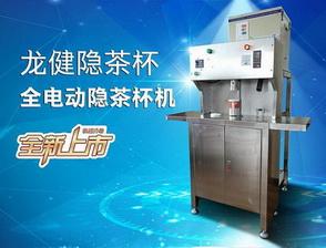 龙健创新型全电动自动隐茶杯机,一体化使用方便省电稳定