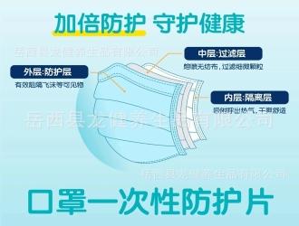 可重复使用组合式口罩及一次性外粘贴防护片